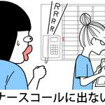 【看護師あるある】看護師のリアルを大公開!〜病棟で一番やりづらい先輩その2〜