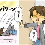 夜勤明けの睡眠あるある?『その日のコンディションで目覚めの時間がアットランダムです笑』