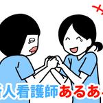 【看護師あるある】看護師のリアルを大公開!〜新人看護師あるあるその1〜