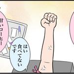 現役看護師が描くリアルすぎる4コマ漫画【健康診断のあるある編】