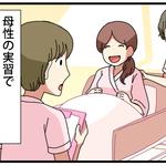 実習担当の妊婦さんが看護師『正直やりづらいと思っていたけれど・・・』