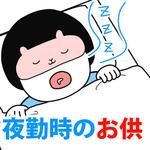 【看護師あるある】看護師のリアルを大公開!〜夜勤時のお供その1〜