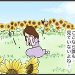 現役看護師が描くリアルすぎる4コマ漫画【私の感情の吐き出し方編】