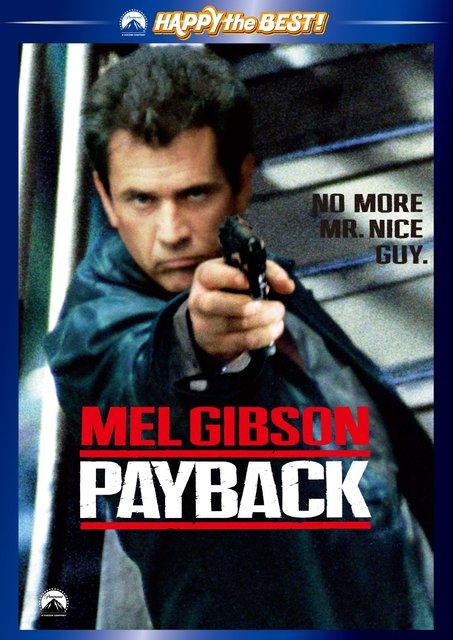 メル・ギブソン「PAYBACK(ペイバック)