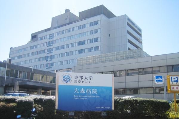 東邦大学医療センター大森病院