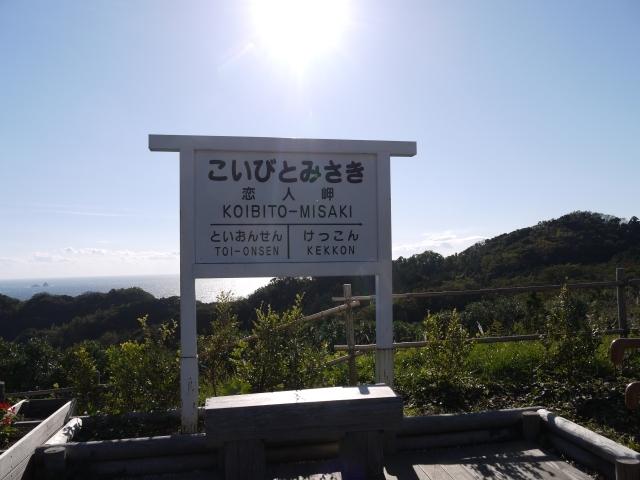 恋人岬2|写真素材なら「写真AC」無料(フリー)ダウンロードOK