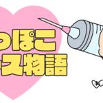 仕事に恋愛に全力迷走中!へっぽこナース物語スタート!!