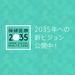 【新ビジョン公開】2035年、日本は健康先進国へ。 | 保健医療2035 | 厚生労働省