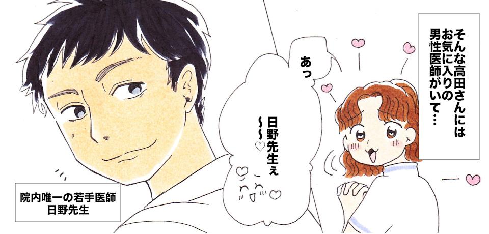 そんな高田さんにはお気に入りの男性看護師がいて・・・「あっ日野先生ぇ〜」院内唯一の若手看護師 日野先生