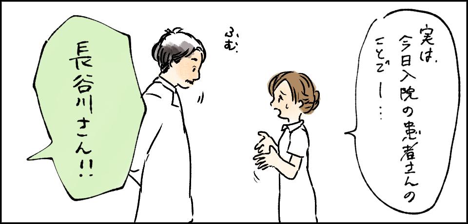 「実は今日入院の患者さんのことでー・・・」「ふむ」「長谷川さん!!」