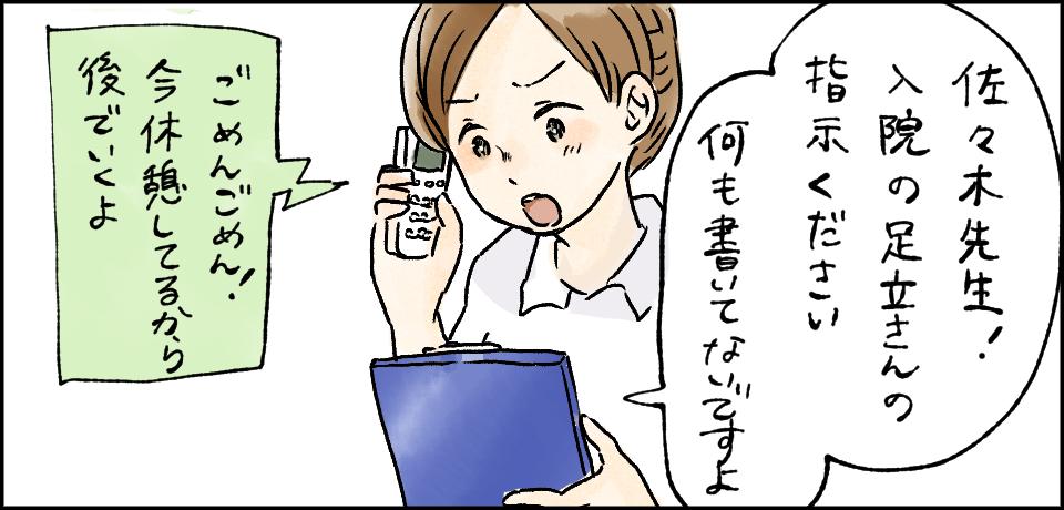 「佐々木先生!入院の足立さんの指示くださいなにも書いてないですよ」「ごめんごめん!今休憩してるから後でいくよ」