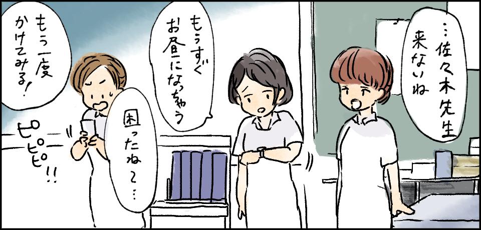 「・・・佐々木先生来ないね」「もうすぐお昼になっちゃう」「困ったね~・・・」「もう一度かけてみる!」
