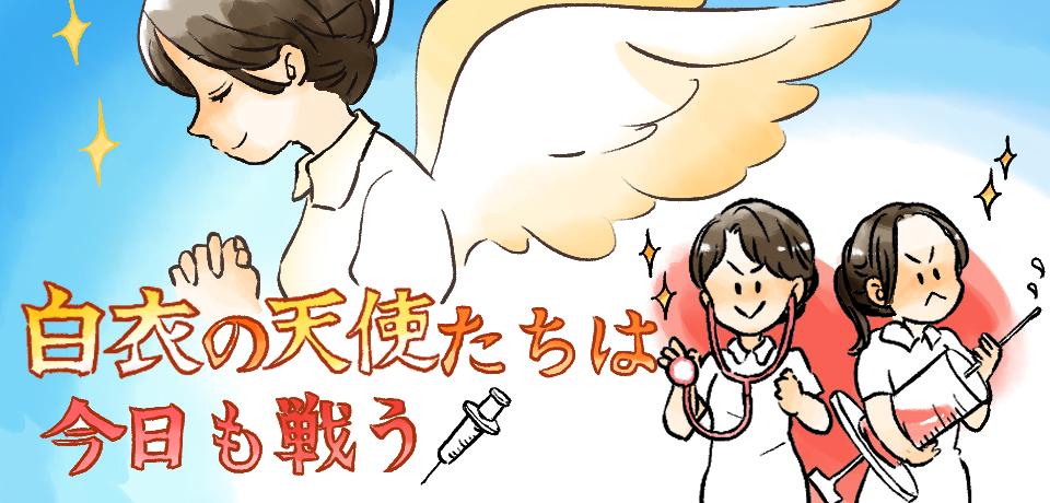 白衣の天使たちは今日も戦う