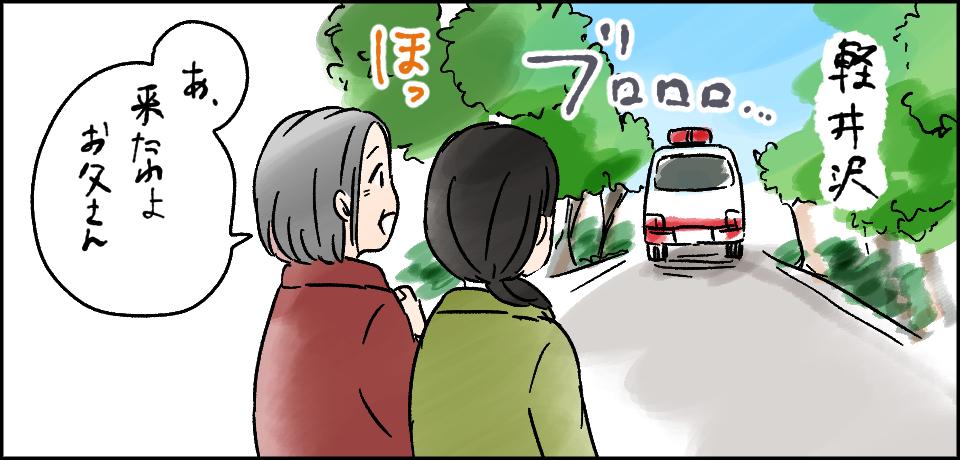軽井沢ブロロロ・・・ほっ「あ、来たわよお父さん」