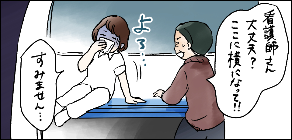 「看護師さん大丈夫?ここに横になって!!」よろ・・・「すみません・・・」