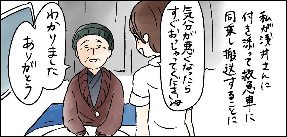 私が浅井さんに付き添って救急車に同乗し搬送することに「気分が悪くなったらすぐおっしゃってくださいね」「わかりましたありがとう」