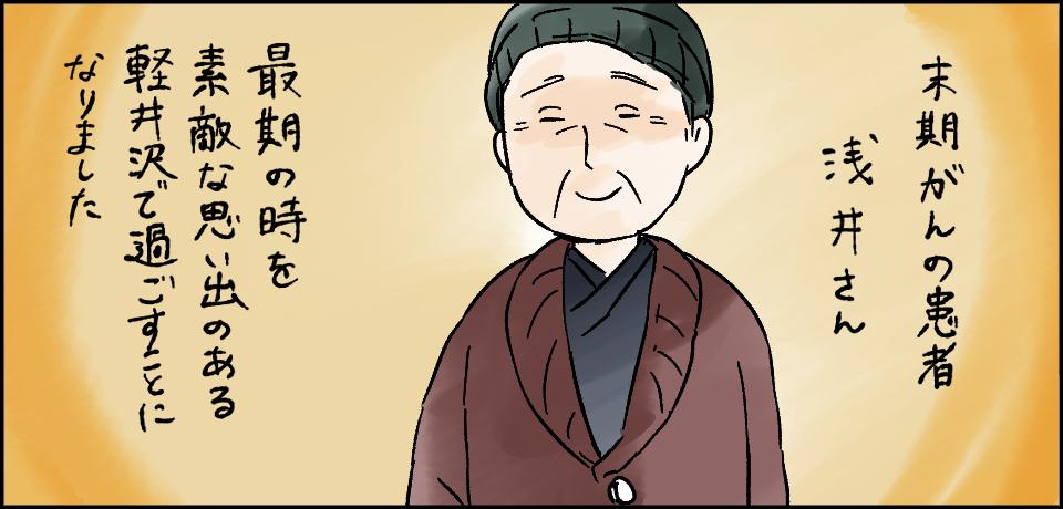 末期がんの浅井さん最後の時を素敵な思い出のある軽井沢で過ごすことになりました