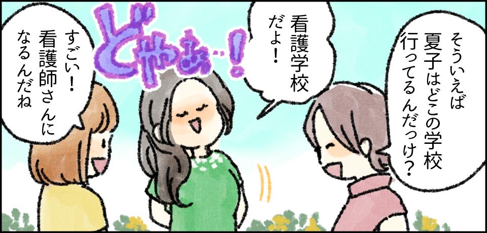 「そう言えば夏子はどこの学校行ってるんだっけ?」「看護学校だよ!」どやぁ・・!「すごい!看護師さんになるんだね」