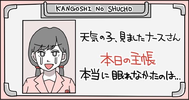 KANGOSHI NO SHUCHO 天気の子、見ましたナースさん 本日の主張 本当に眠れなかったのは・・・