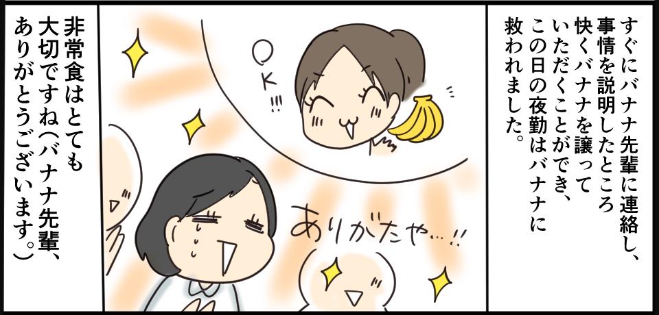 すぐにバナナ先輩に連絡し、事情を説明したところ快く譲っていただくことができ、この日の夜勤はバナナに救われました。非常食はとても大事ですね(バナナ先輩、ありがとうございます。)OK!!ありがたや・・・!!