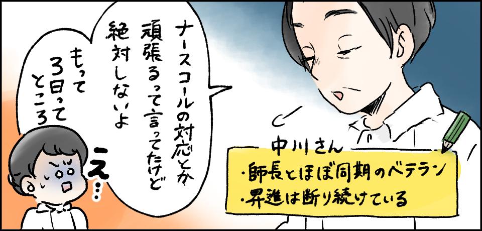 中川さん・師長とほぼ同期のベテラン・昇進は断り続けている「ナースコールの対応とか頑張るって言ってたけど絶対しないよ。もって3日ってところ」「え・・・」