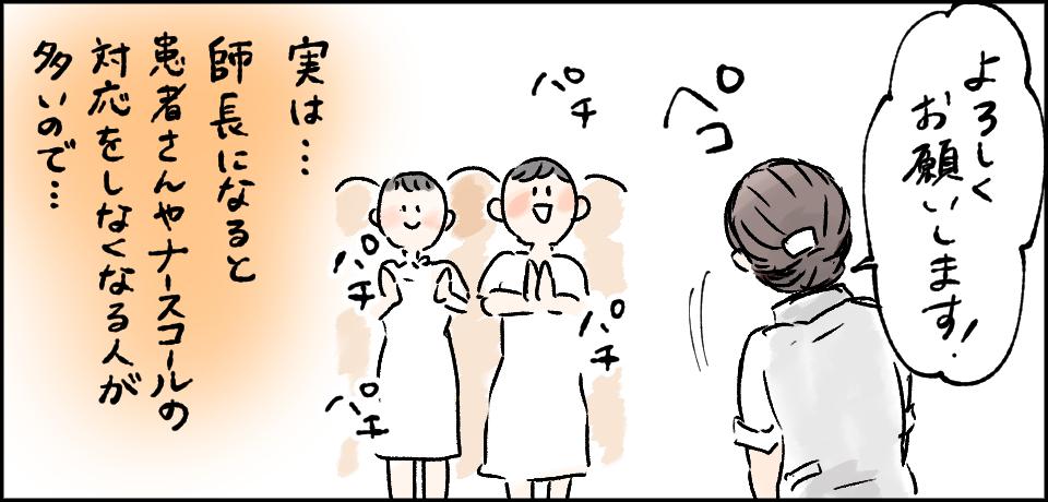 「よろしくお願いします!」実は・・・師長になると患者さんやナースコールの対応をしなくなる人が多いので・・・