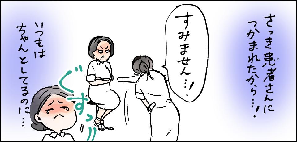 さっき患者さんにつかまれたから・・・!いつもはちゃんとしてるのに・・・「すみません・・・!」