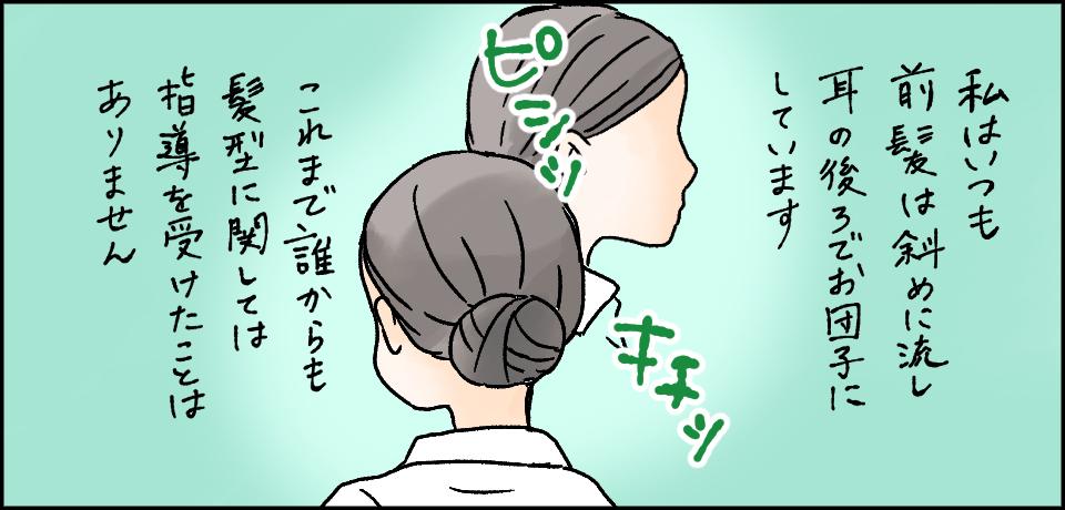 私はいつも前髪は斜めにし耳の後ろでお団子にしています これまで誰からも髪型に関しては指導を受けたことはありません