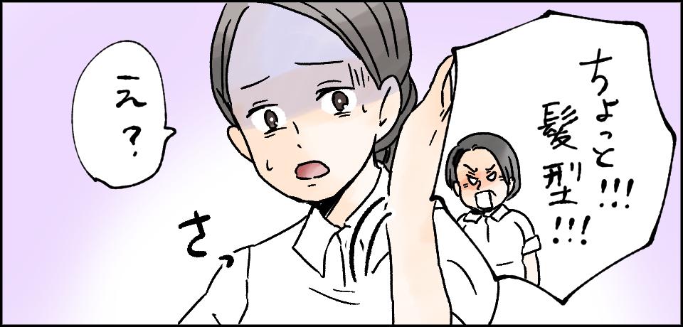 「ちょっと!!!髪型!!!」「えっ?」