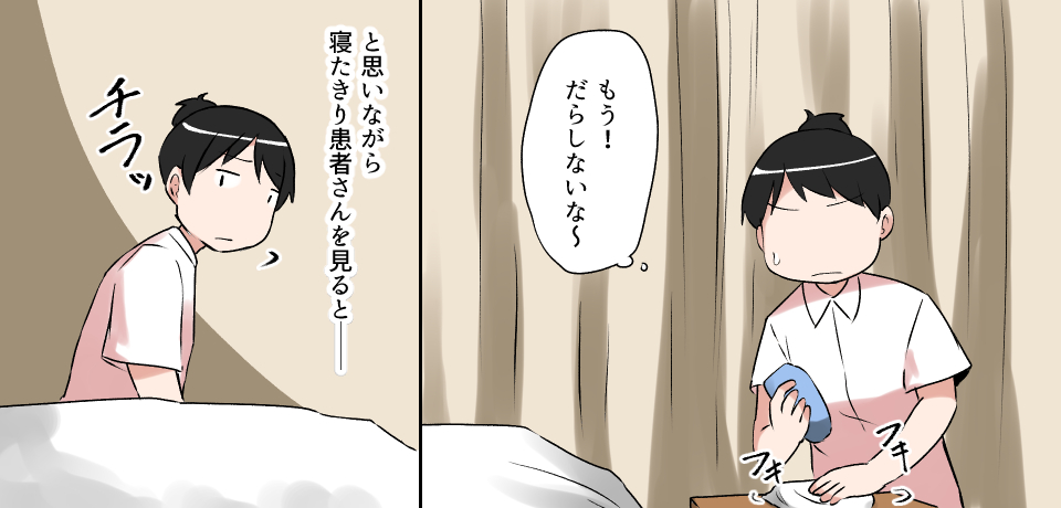 「もう!だらしないな~」フキフキと思いながら寝たきり患者さんを見るとーチラッ