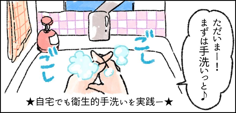 「ただいまー!まずは手洗いっと♪」 ごしごし ★自宅でも衛生的手洗いを実践ー★