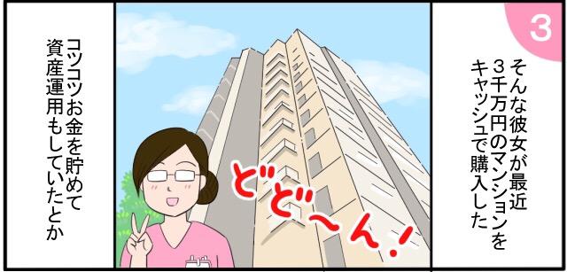 そんな彼女が最近3千万円のマンションをキャッシュで購入した どど~ん! コツコツお金を貯めて資産運用もしていたとか