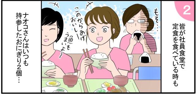 皆が社員食堂で定食を食べている時も もそ・・・「このからあげおいしー」「魚もうまいよ~」ナオコさんはいつも持参したおにぎり2個・・・