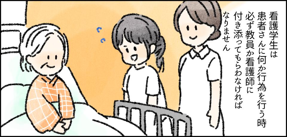看護学生は患者さんに何か行為を行う時必ず教員か看護師に付き添ってもらわなければなりません