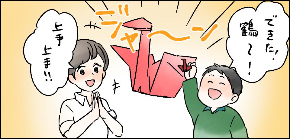 「できた!鶴~!」ジャーン「上手上手!!」