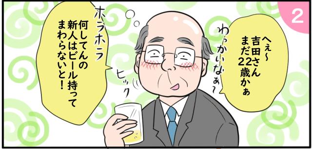 「へぇ~吉田さんまだ22歳かぁ」わっかいな~ ヒクッ 「ホラホラ何してんの新人はビールもってまわらないと!」