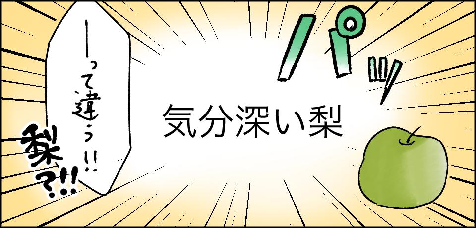 パッ 気分深い梨 「ーって違う!!」梨?!!