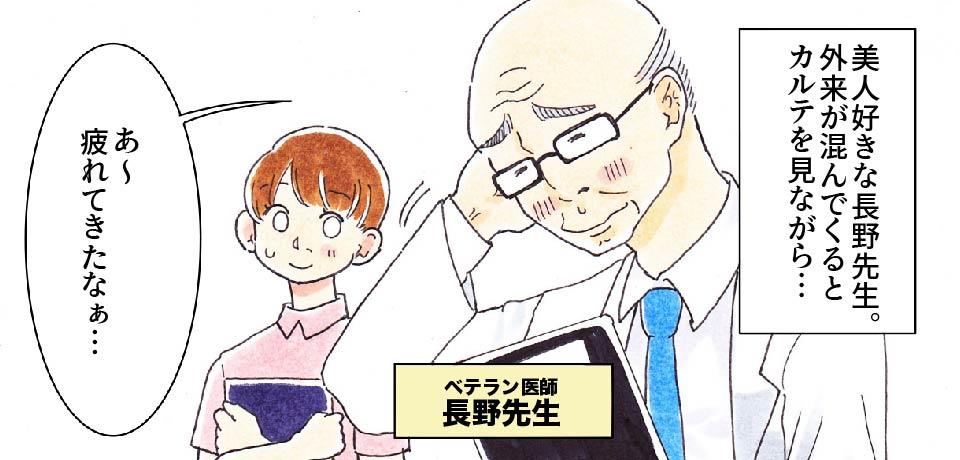 美人好きな長野先生。外来が混んでくるとカルテを見ながら・・・ ベテラン医師 長野先生 「あ~疲れてきたなぁ・・・」