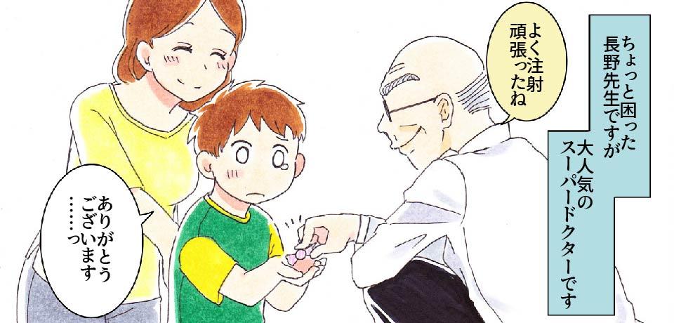 ちょっと困った長野先生ですが大人気のスーパードクターです「よく注射頑張ったね」「ありがとうございます・・・っ」