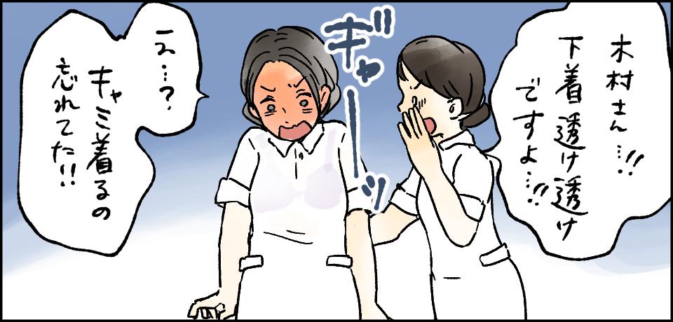 「木村さん・・・!!下着透け透けですよ・・・!!」「え・・・?キャミ着るの忘れてた!!」