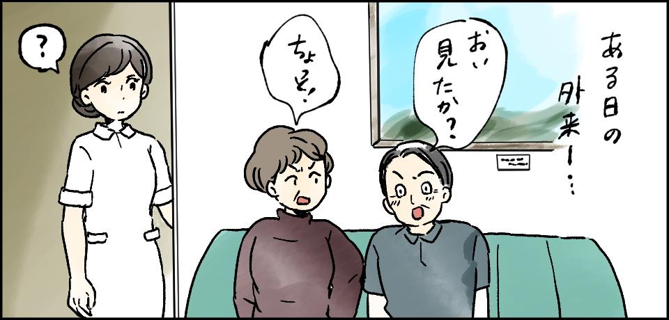 ある日の外来ー・・・「おい見たか?」「ちょっと!」「?」