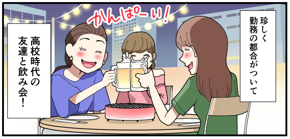 珍しく勤務の都合がついて高校時代の友達と飲み会! かんぱ~い!