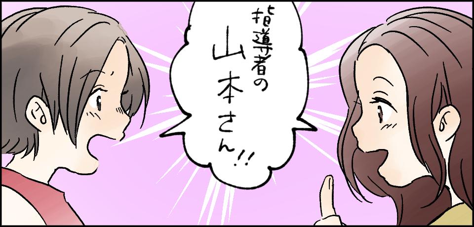 「指導者の中山さん!!」