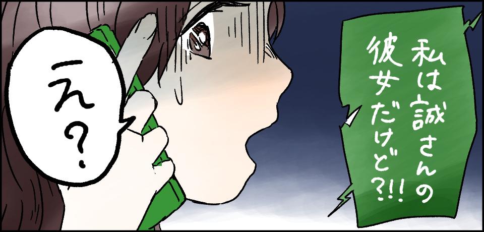 「私は誠さんの彼女だけど?!!」「え?」