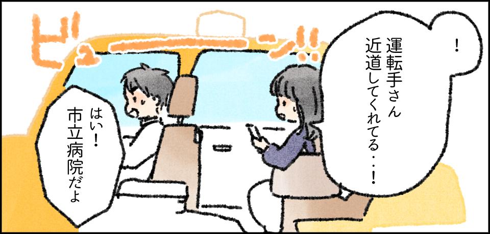 「!運転手さん近道してくれてる・・・!」ビューン!!「はい!市立病院だよ」
