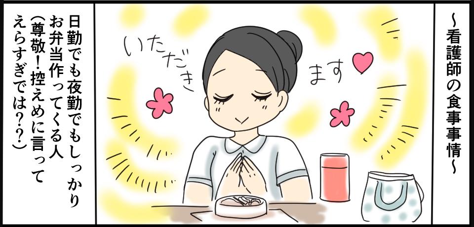~看護師~の食事事情~ 「いただきます」 日勤でも夜勤でもしっかりお弁当を持ってくる人(尊敬!控えめに言ってえらすぎでは??)