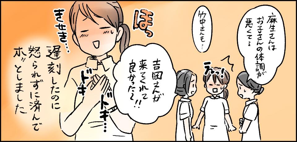 「麻生さんはお子さんの体調が悪くて・・・」「竹中さんも・・・」えっ「吉岡さんが来てくれて良かった~!!」ほっ きせき ドキドキ・・・遅刻したのに怒られずに済んでホッとしました