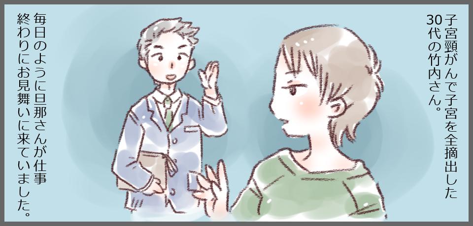 子宮頸がんで子宮を全摘出した30代の竹内さん。 毎日のように旦那さんが仕事終わりにお見舞いに来ていました。