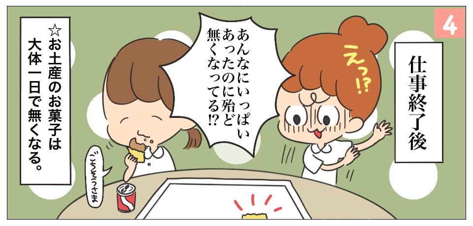 仕事終了後「えっ!?」「あんなにいっぱいあったのに殆ど無くなってる!?」☆お土産のお菓子は大体一日で無くなる。