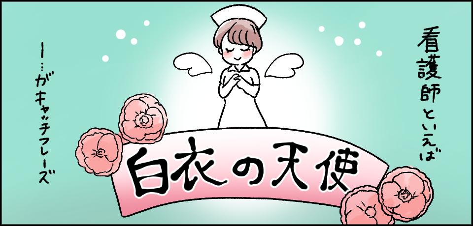 看護師といえば「白衣の天使」ー・・・がキャッチフレーズ